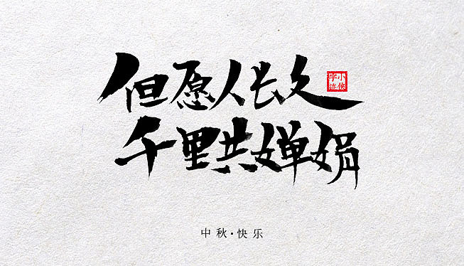 8P Chinese traditional calligraphy brush calligraphy font style appreciation #.586