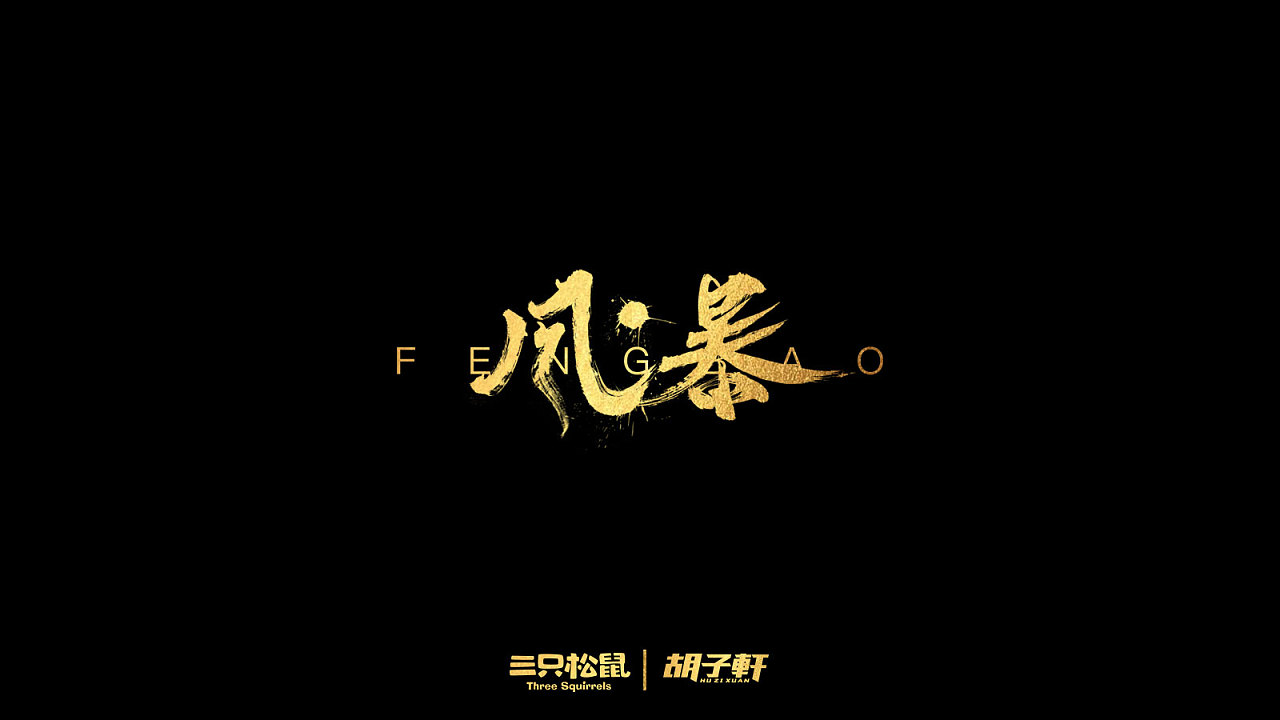58P Chinese traditional calligraphy brush calligraphy font style appreciation #.589
