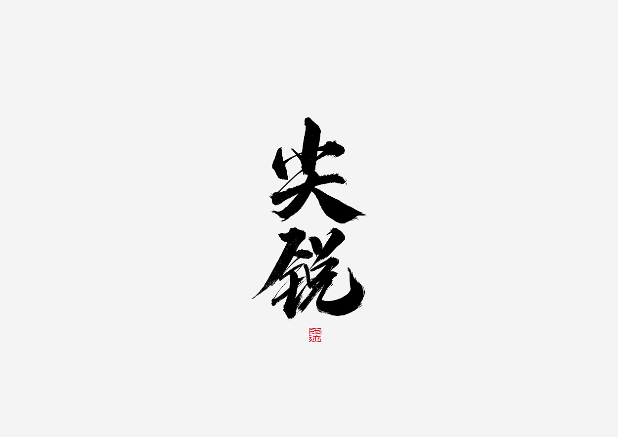 16P Chinese traditional calligraphy brush calligraphy font style appreciation #.590
