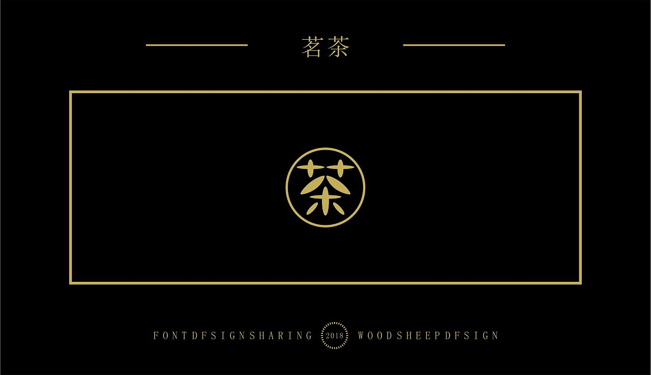 20P Chinese Tea Culture Chinese Character Design
