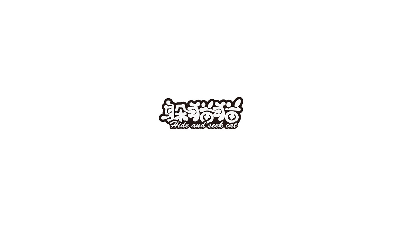 15P Creative Chinese font logo design scheme #.622
