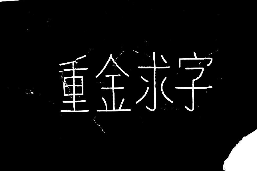 15P Creative Chinese font logo design scheme #.623