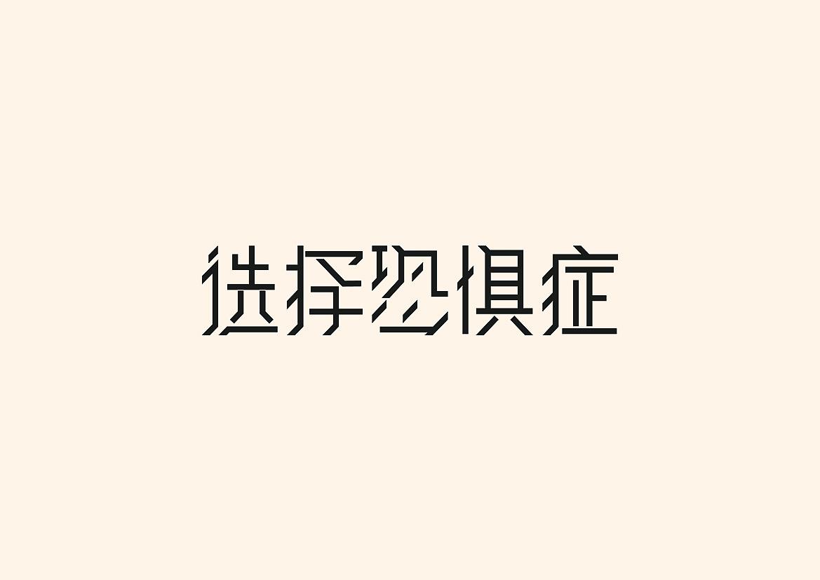 4P Creative Chinese font logo design scheme #.625