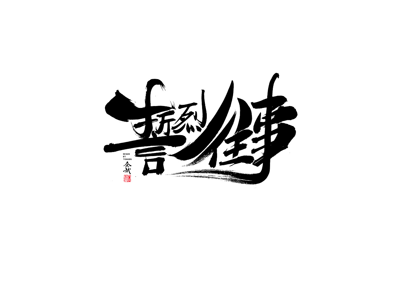 46P Chinese traditional calligraphy brush calligraphy font style appreciation #.594