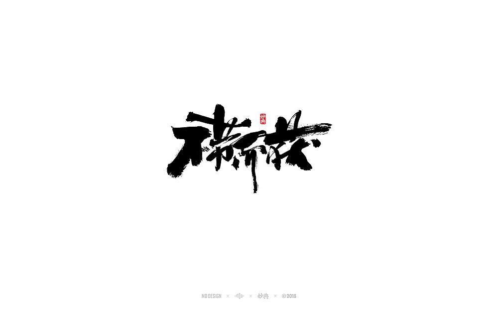 29P Chinese traditional calligraphy brush calligraphy font style appreciation #.595