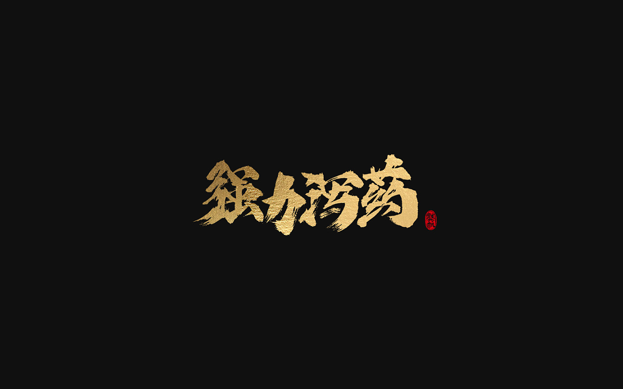 8P Chinese traditional calligraphy brush calligraphy font style appreciation #.596