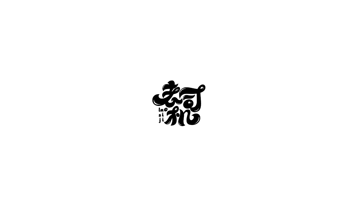 49P Creative Chinese font logo design scheme #.627