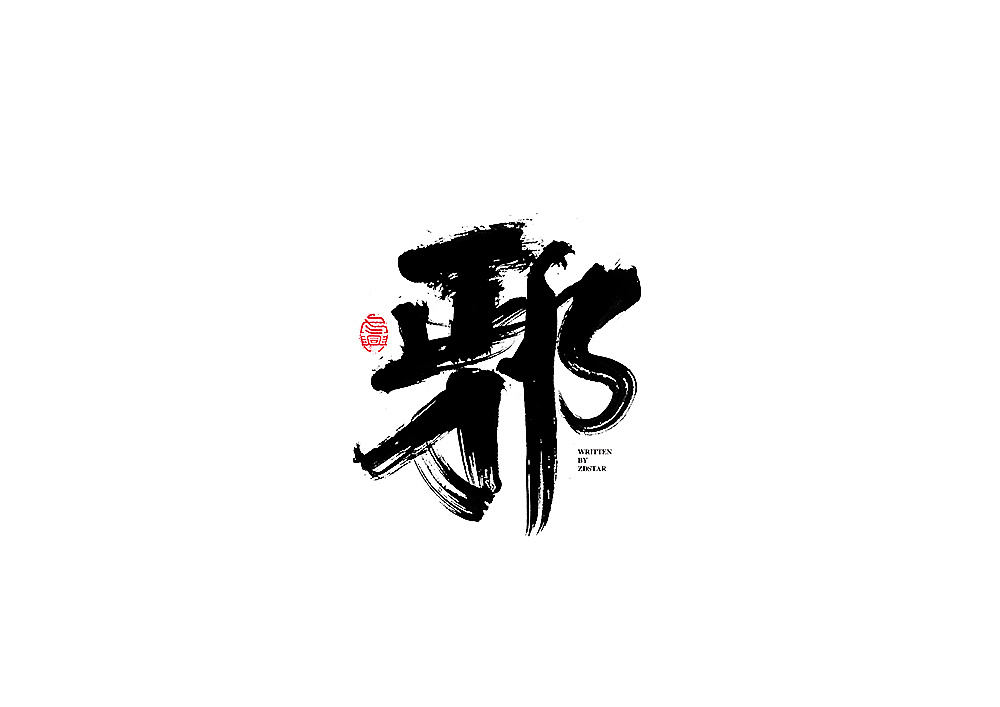 30P Chinese traditional calligraphy brush calligraphy font style appreciation #.597