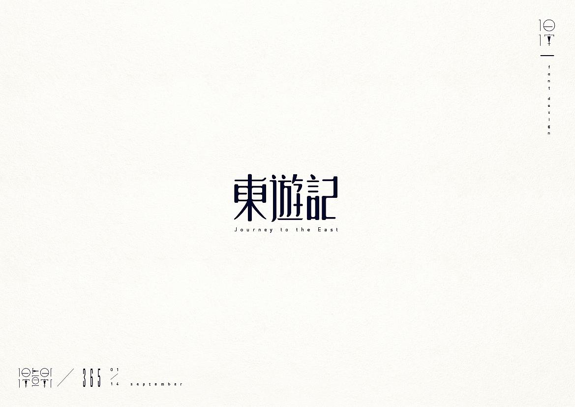 15P Creative Chinese font logo design scheme #.628