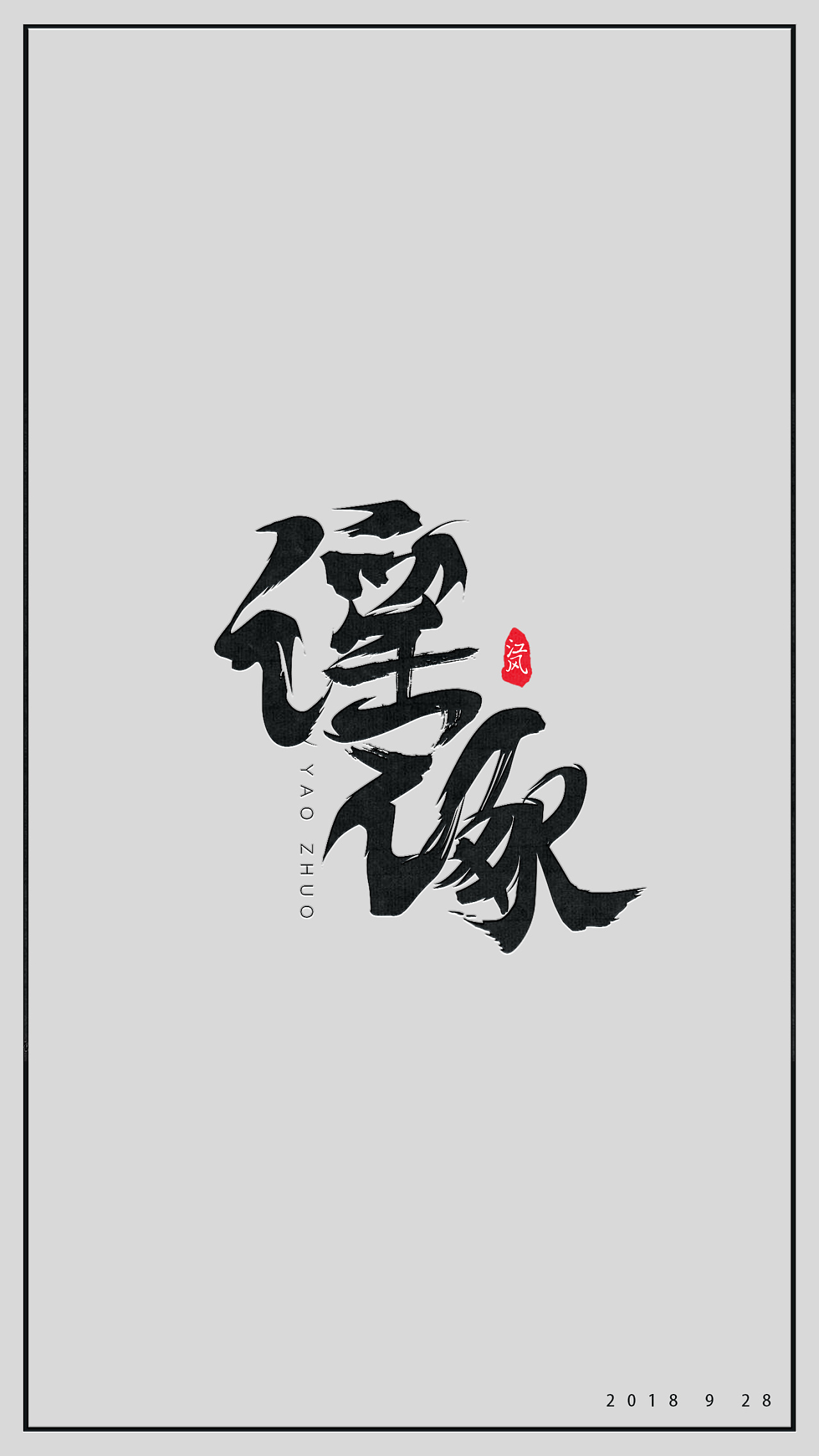 3P Chinese traditional calligraphy brush calligraphy font style appreciation #.598