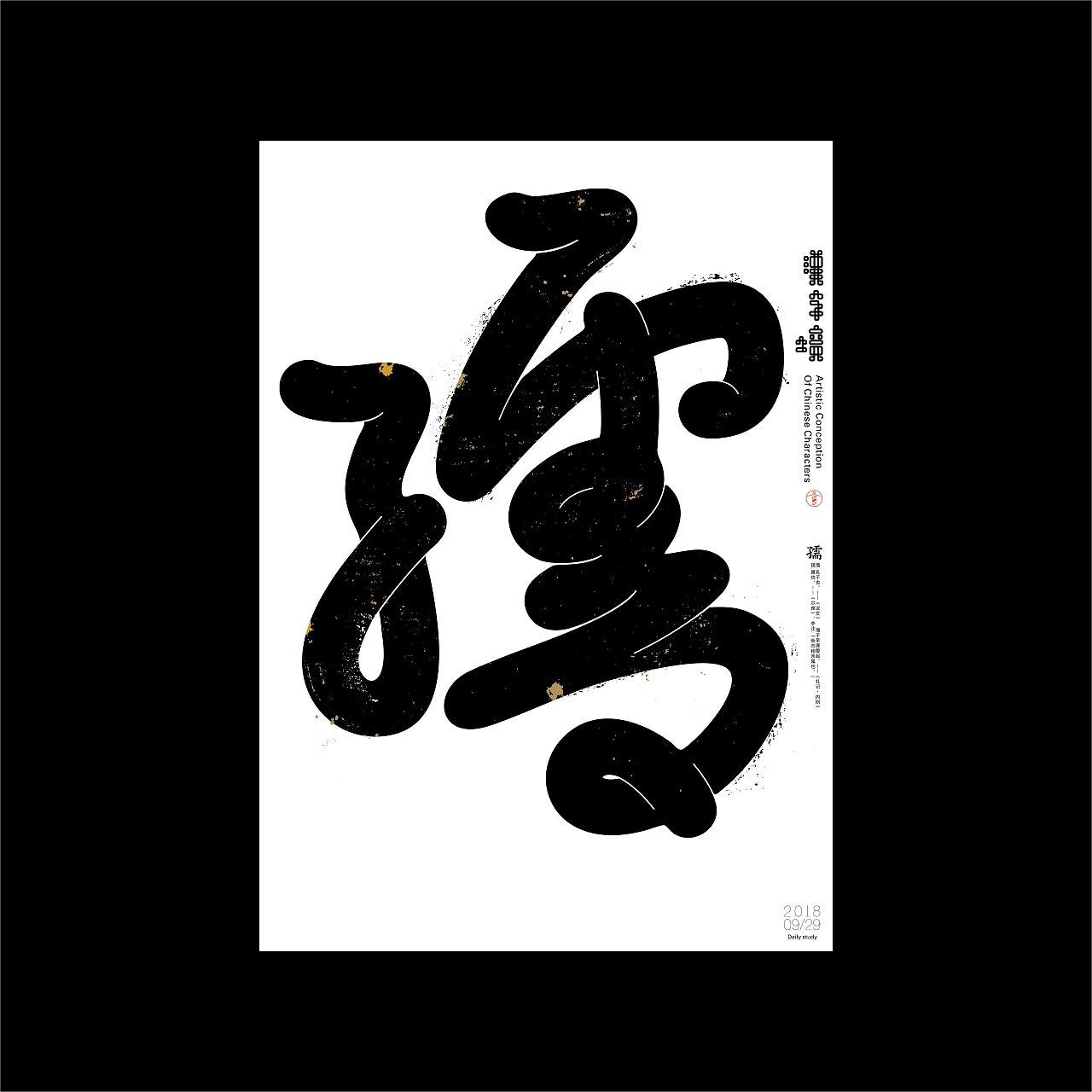 30P Creative abstract concept Chinese font design #.9