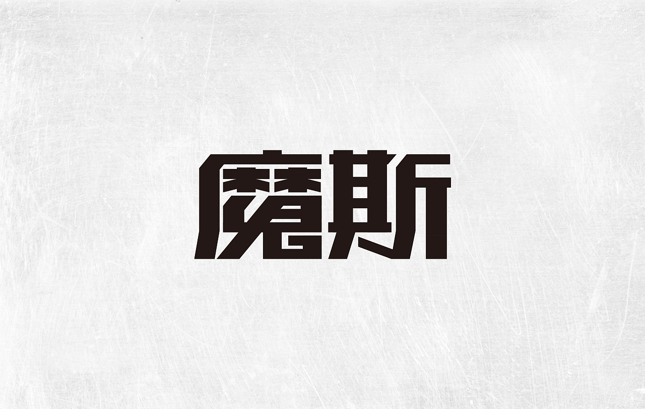 20P Creative Chinese font logo design scheme #.632