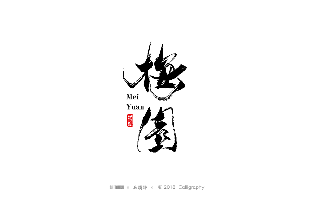 26P Chinese commercial font design collection #.31