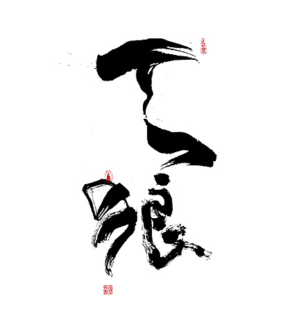 9P Chinese traditional calligraphy brush calligraphy font style appreciation #.600
