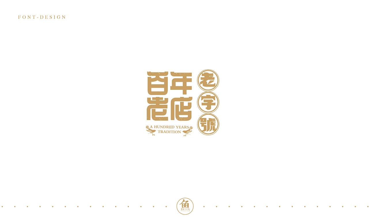 32P Creative Chinese font logo design scheme #.639