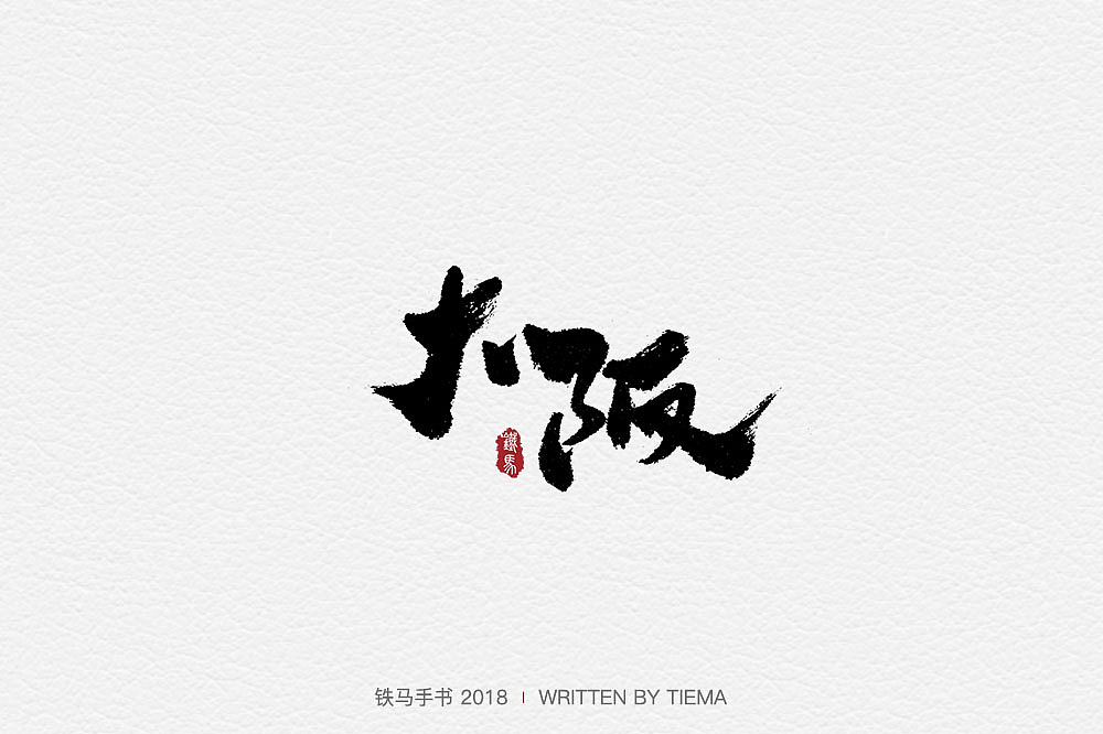 29P Chinese traditional calligraphy brush calligraphy font style appreciation #.601