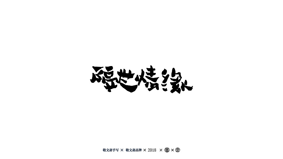 73P Creative Chinese font logo design scheme #.640