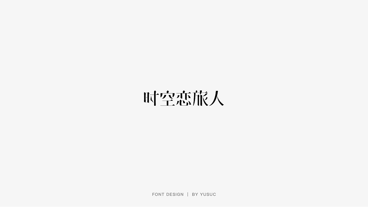10P Creative Chinese font logo design scheme #.641