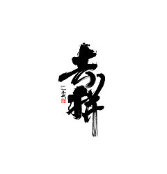 Permalink to 28P Chinese traditional calligraphy brush calligraphy font style appreciation #.603