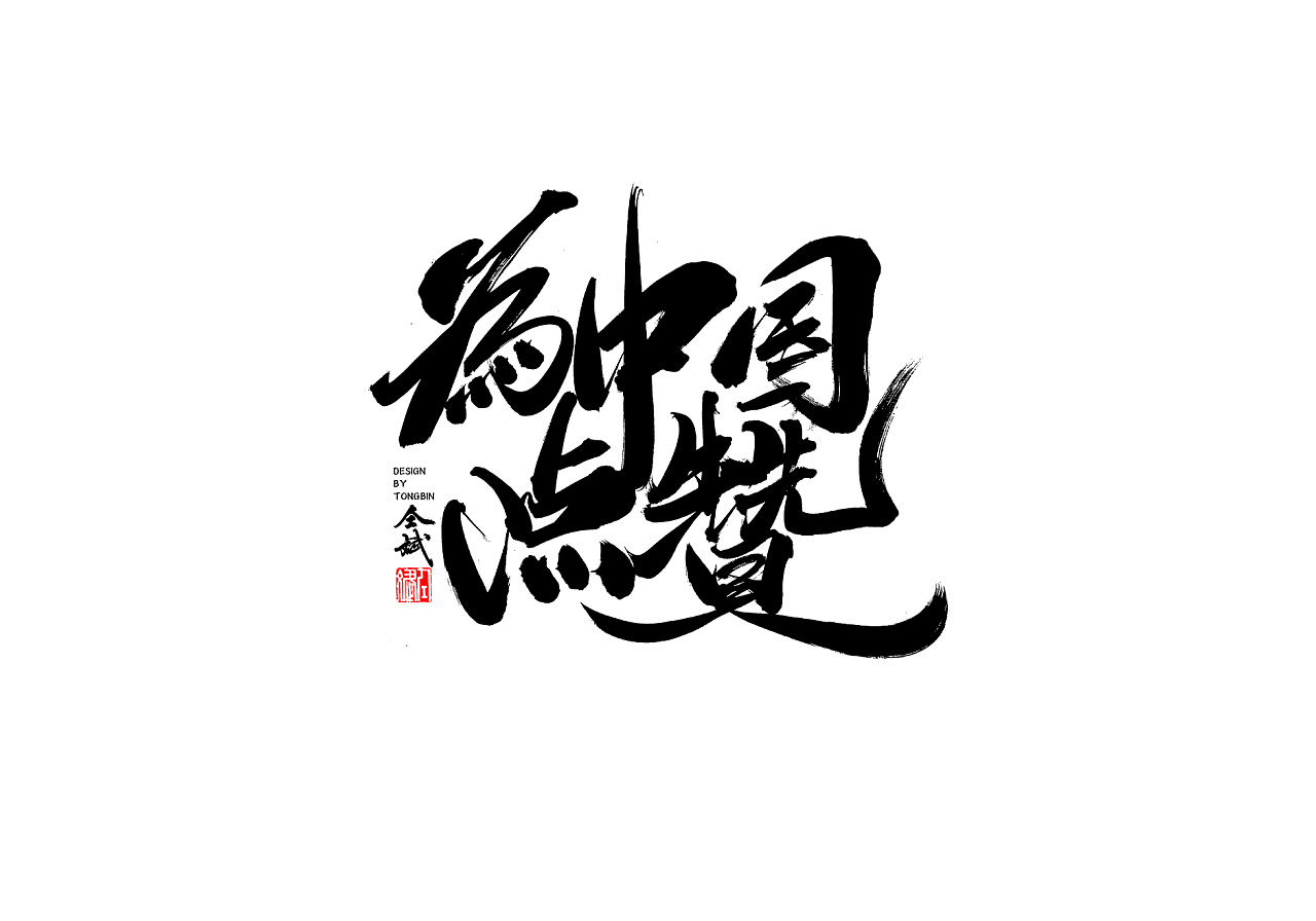 28P Chinese traditional calligraphy brush calligraphy font style appreciation #.603