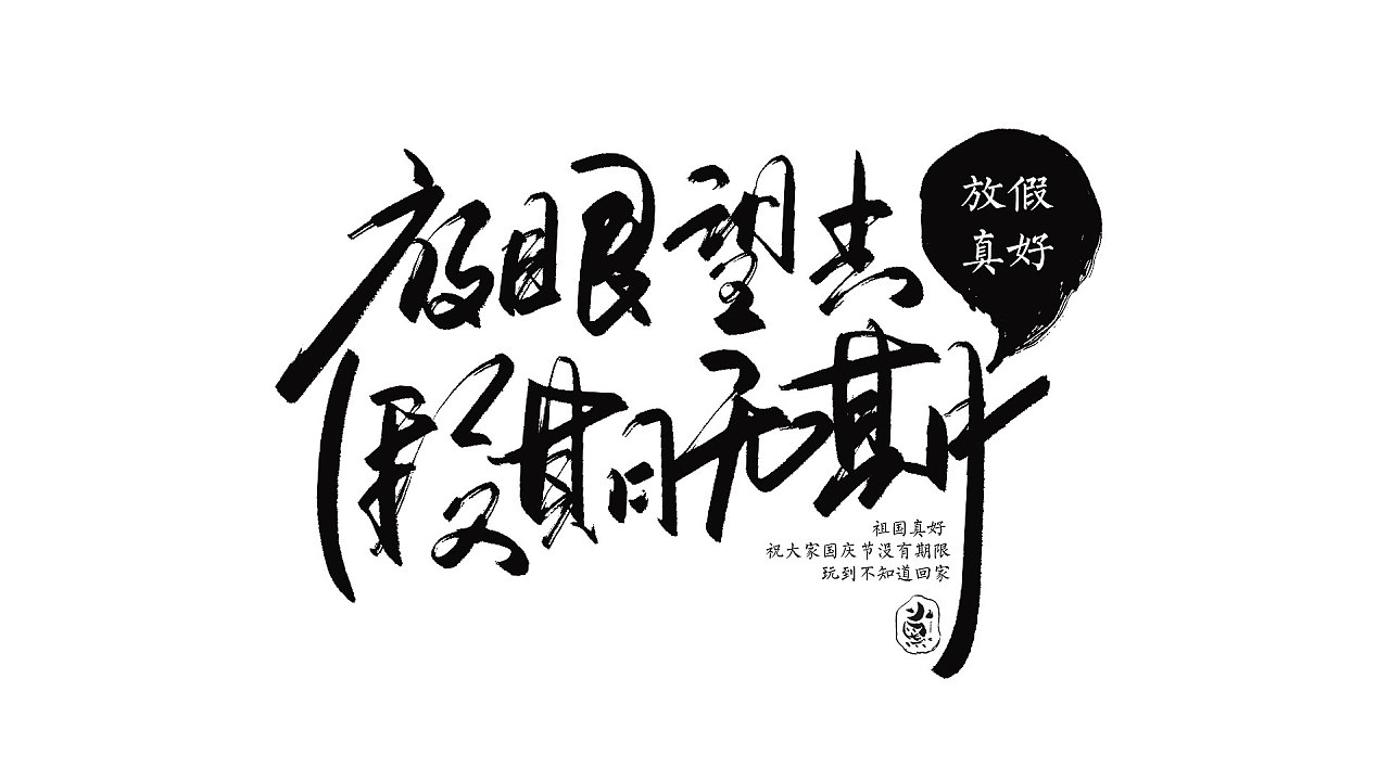 4P Chinese traditional calligraphy brush calligraphy font style appreciation #.604