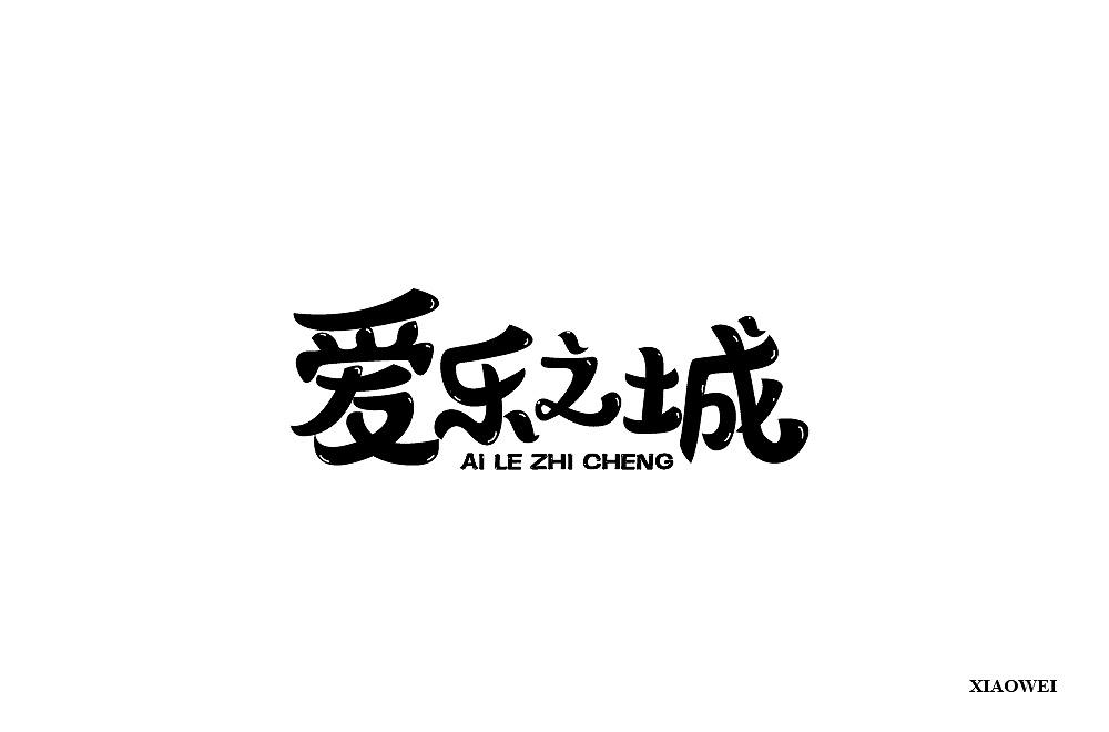 27P Creative Chinese font logo design scheme #.646
