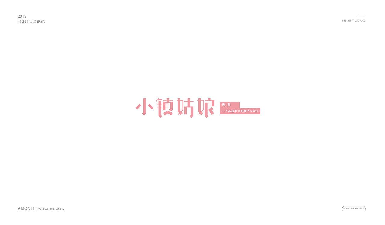 31P Creative Chinese font logo design scheme #.648