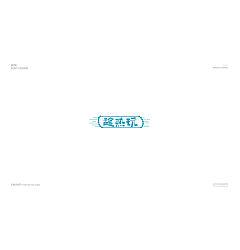 Permalink to 31P Creative Chinese font logo design scheme #.648