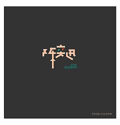Permalink to 16P Creative Chinese font logo design scheme #.650