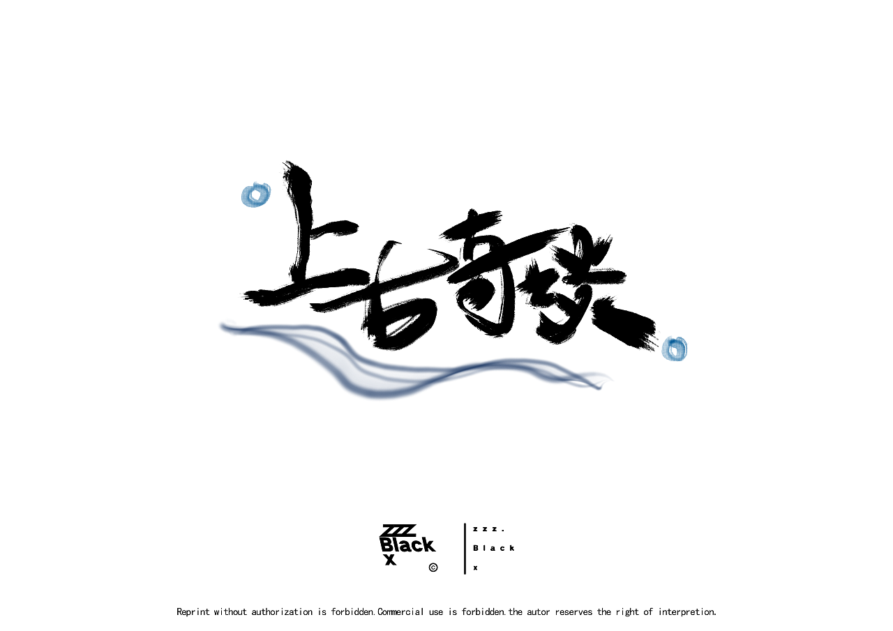 16P Chinese traditional calligraphy brush calligraphy font style appreciation #.605