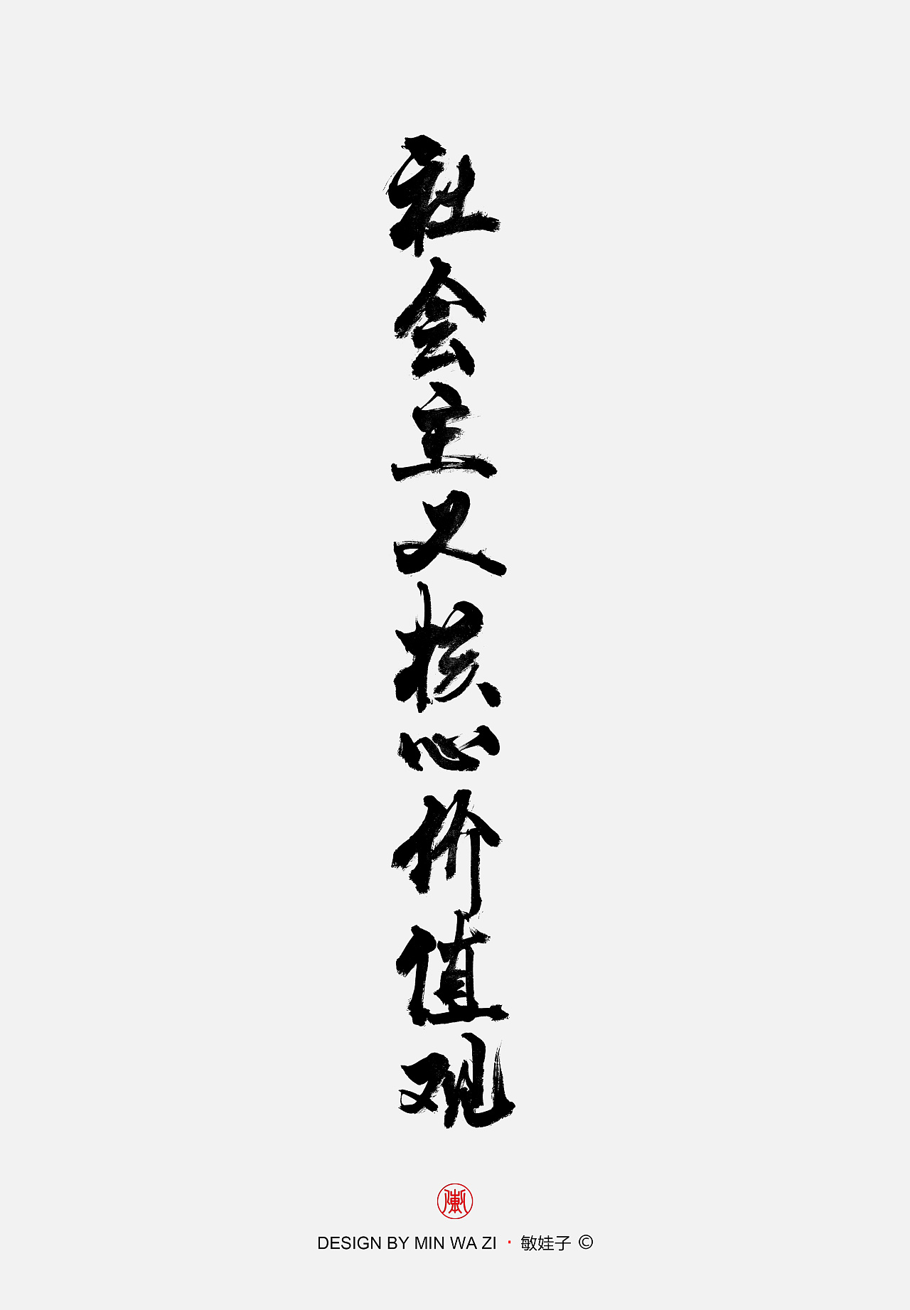 13P Chinese traditional calligraphy brush calligraphy font style appreciation #.606