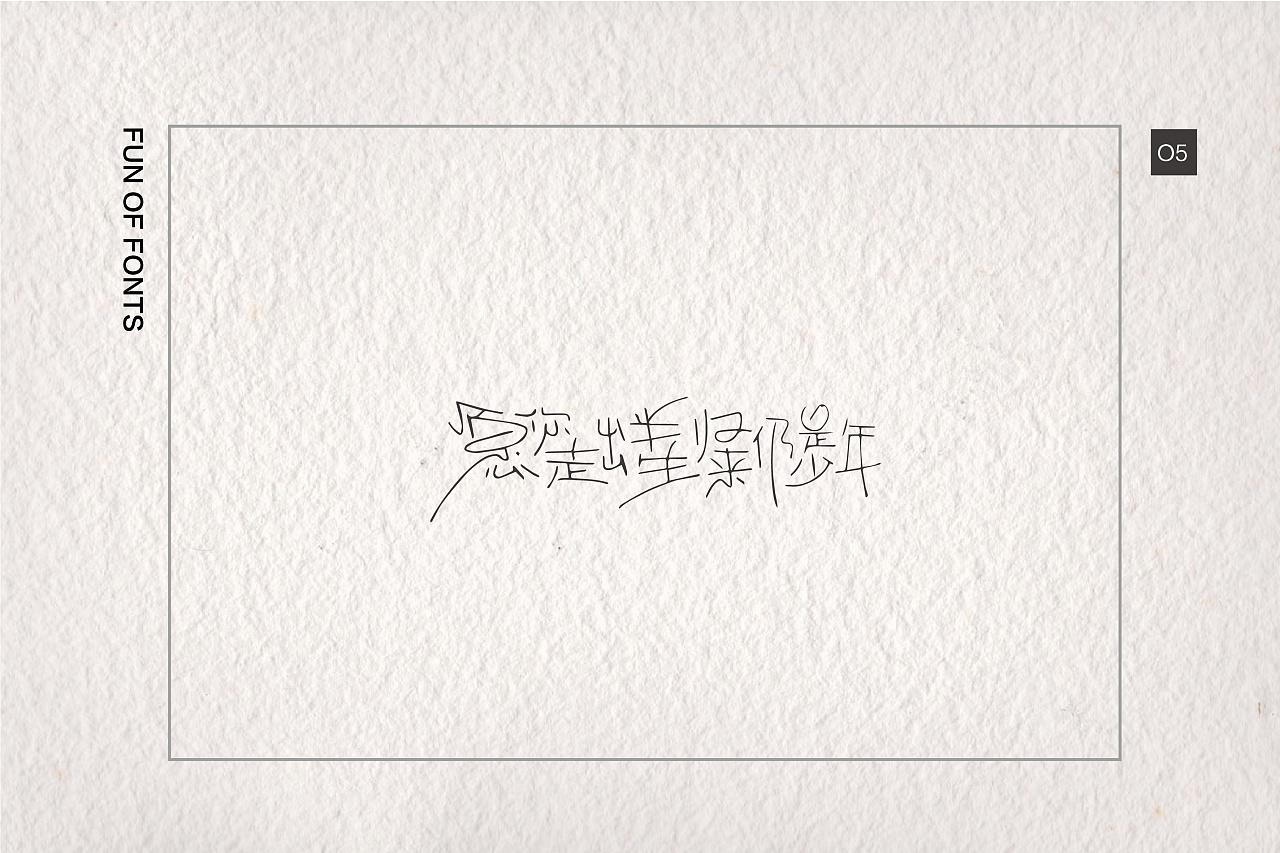 44P Creative Chinese font logo design scheme #.652