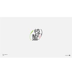 Permalink to 9P Creative Chinese font logo design scheme #.657