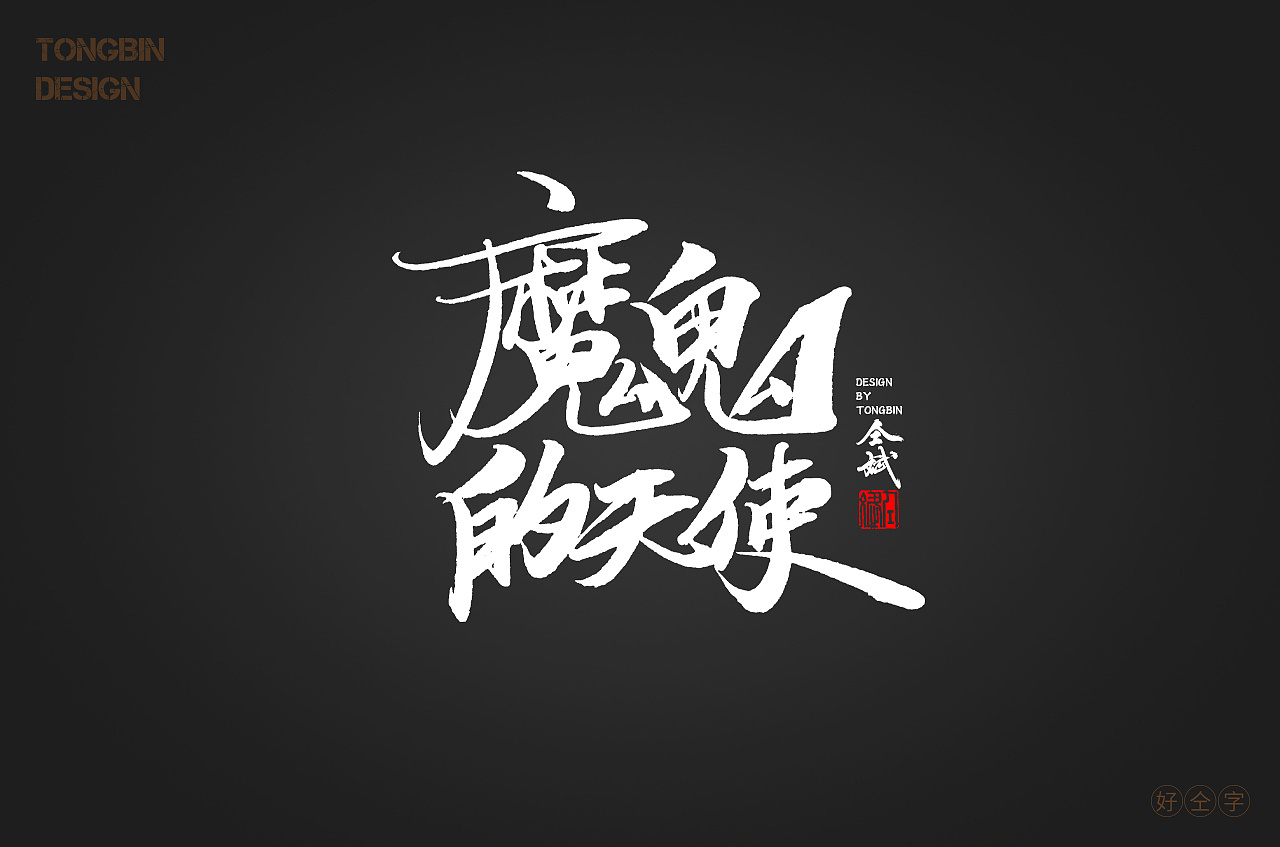 36P Chinese traditional calligraphy brush calligraphy font style appreciation #.607