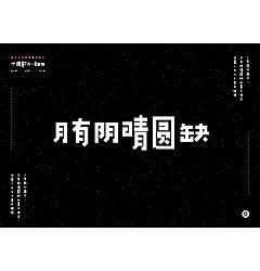 Permalink to 23P Creative Chinese font logo design scheme #.658