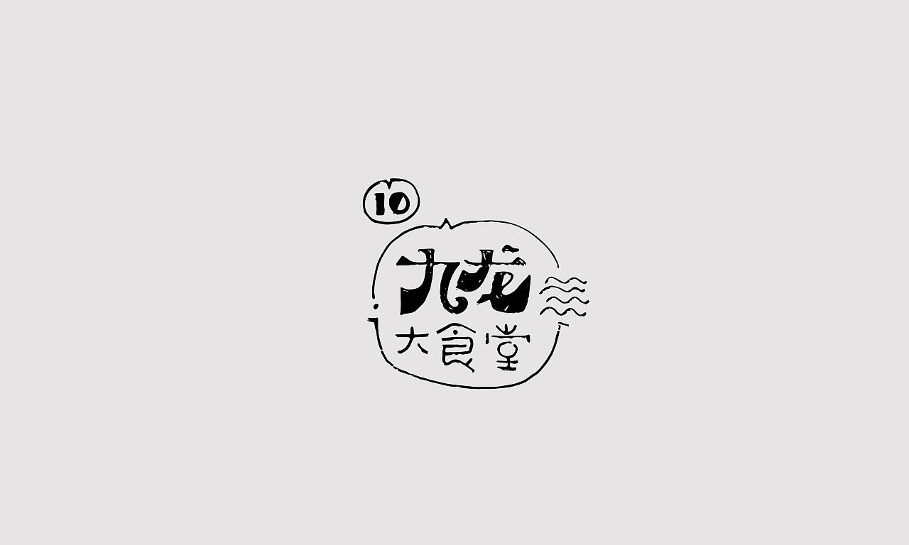 48P Creative Chinese font logo design scheme #.659