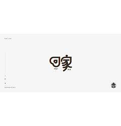 Permalink to 18P Creative Chinese font logo design scheme #.661