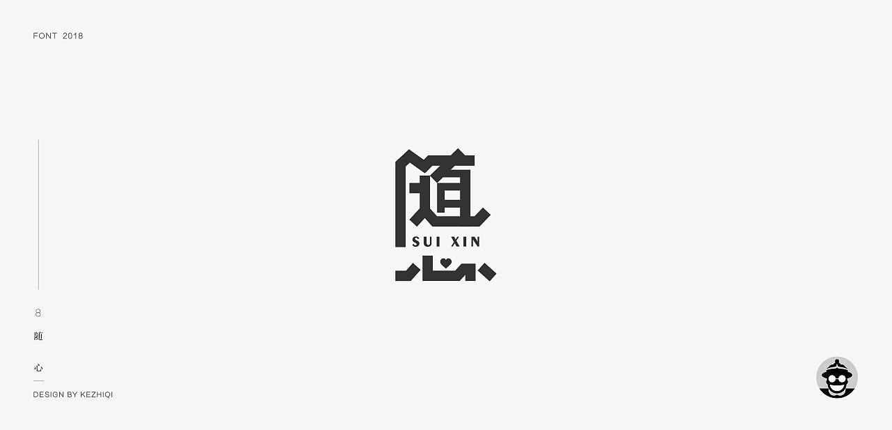 18P Creative Chinese font logo design scheme #.661