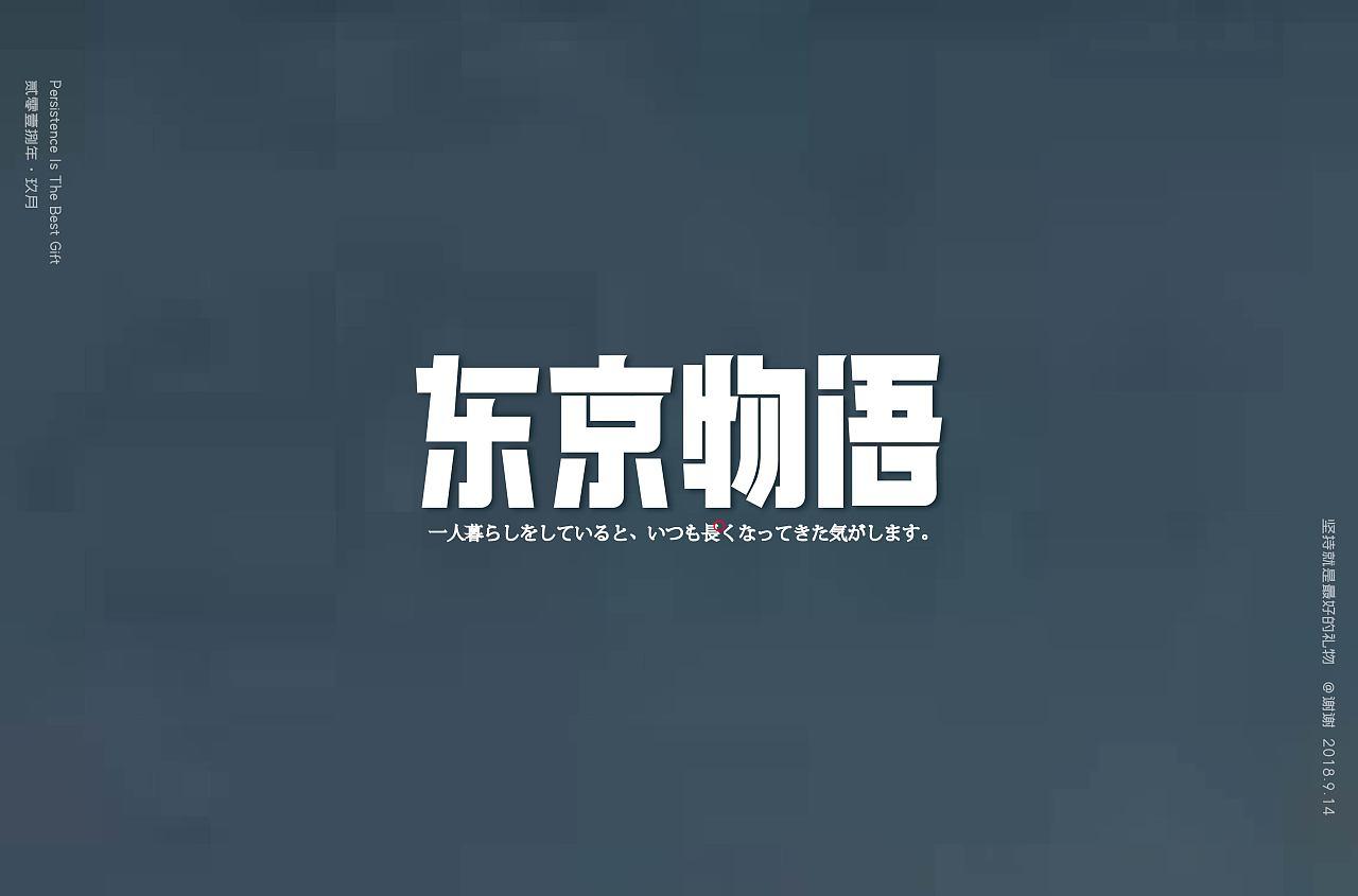 26P Creative Chinese font logo design scheme #.662