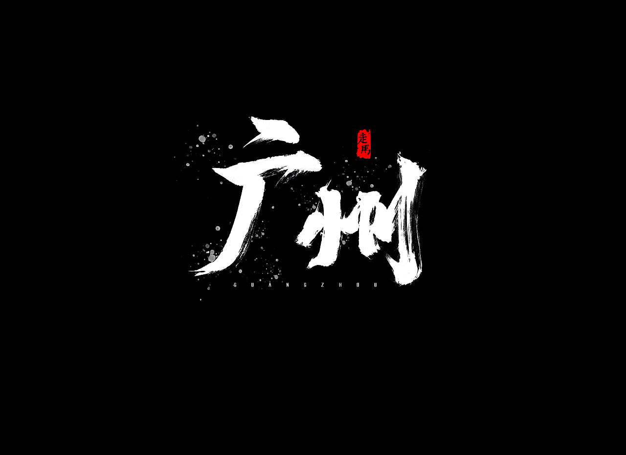 19P Chinese traditional calligraphy brush calligraphy font style appreciation #.608