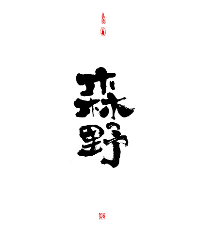 22P Chinese traditional calligraphy brush calligraphy font style appreciation #.609