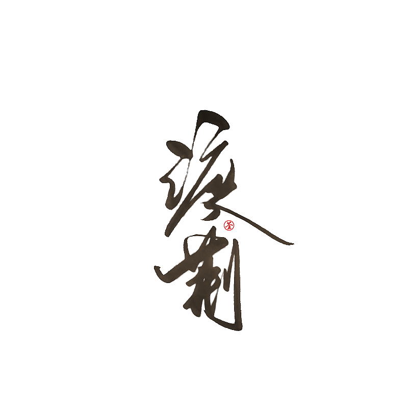 11P Chinese traditional calligraphy brush calligraphy font style appreciation #.613