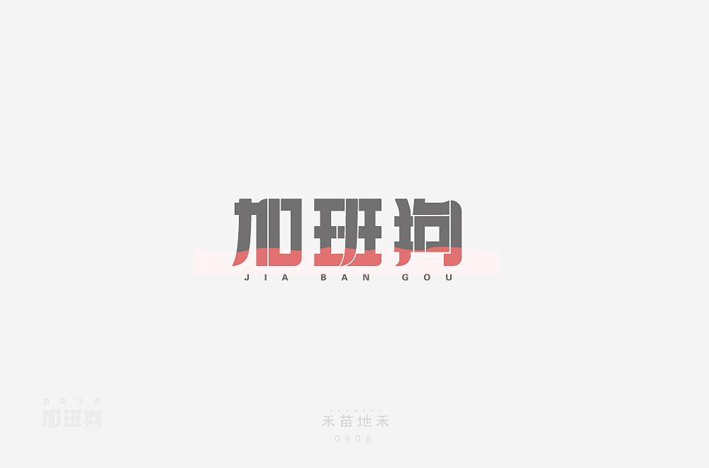 14P Creative Chinese font logo design scheme #.664