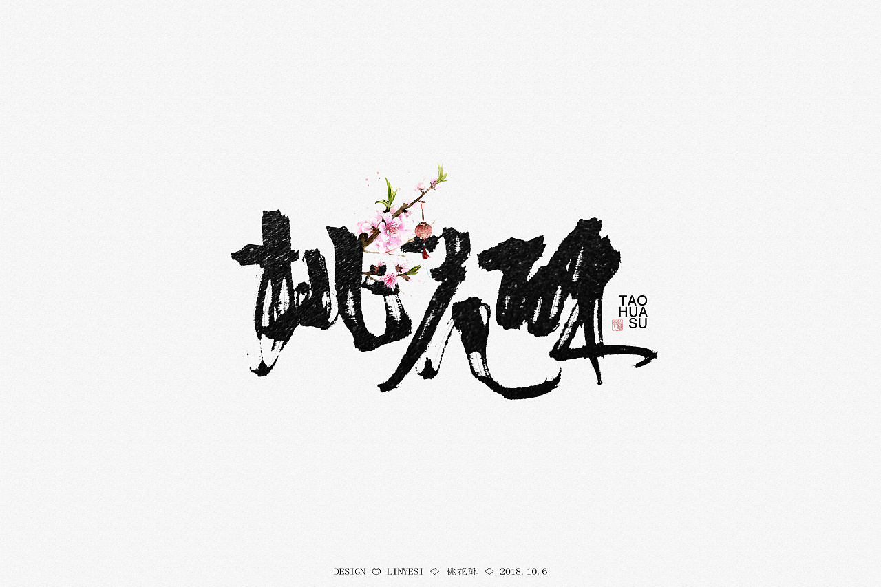 10P Chinese dish name ink style font design