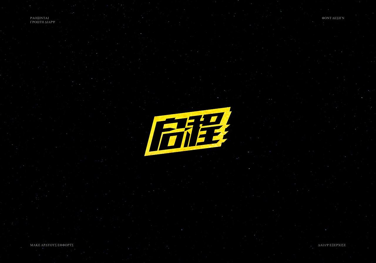 26P Creative Chinese font logo design scheme #.665