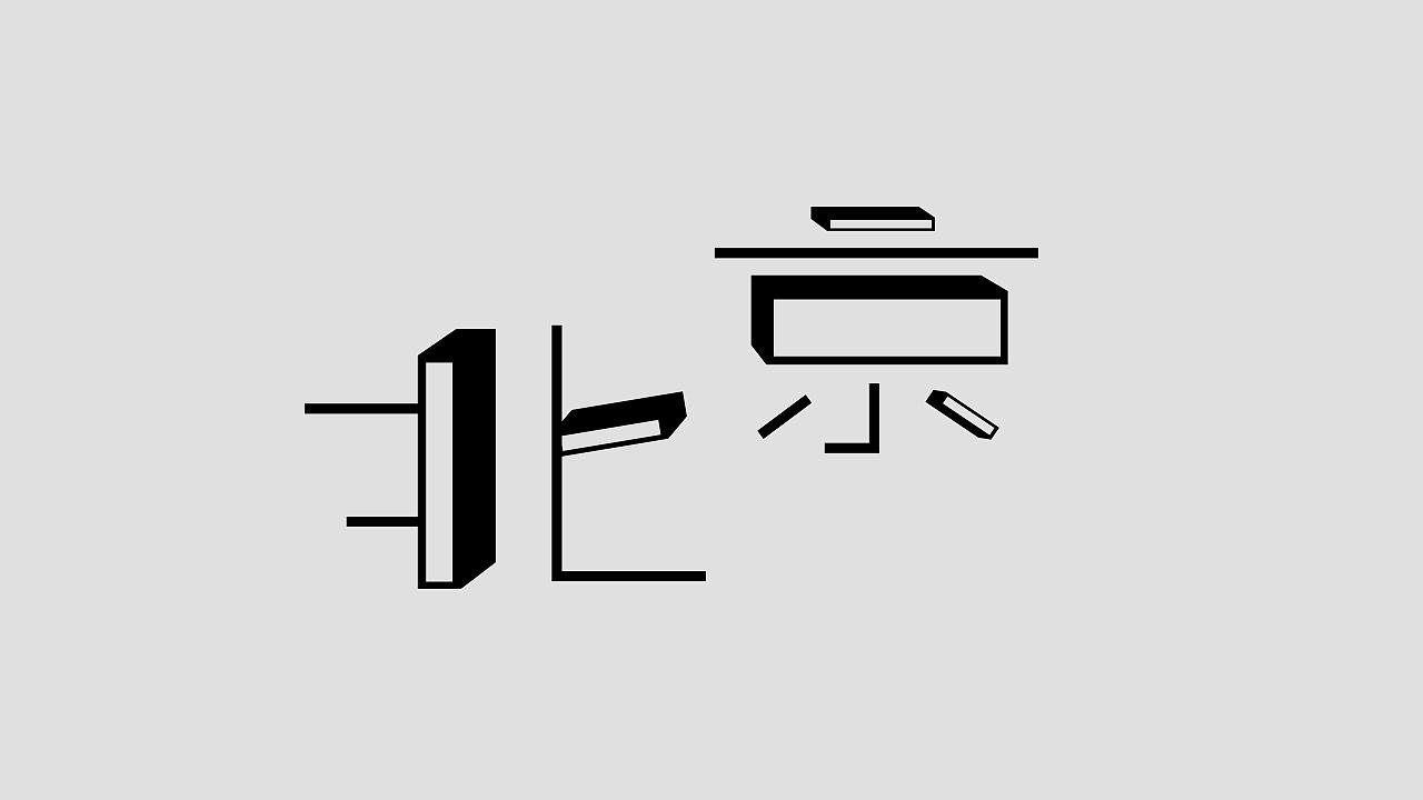 12P Creative Chinese font logo design scheme #.665