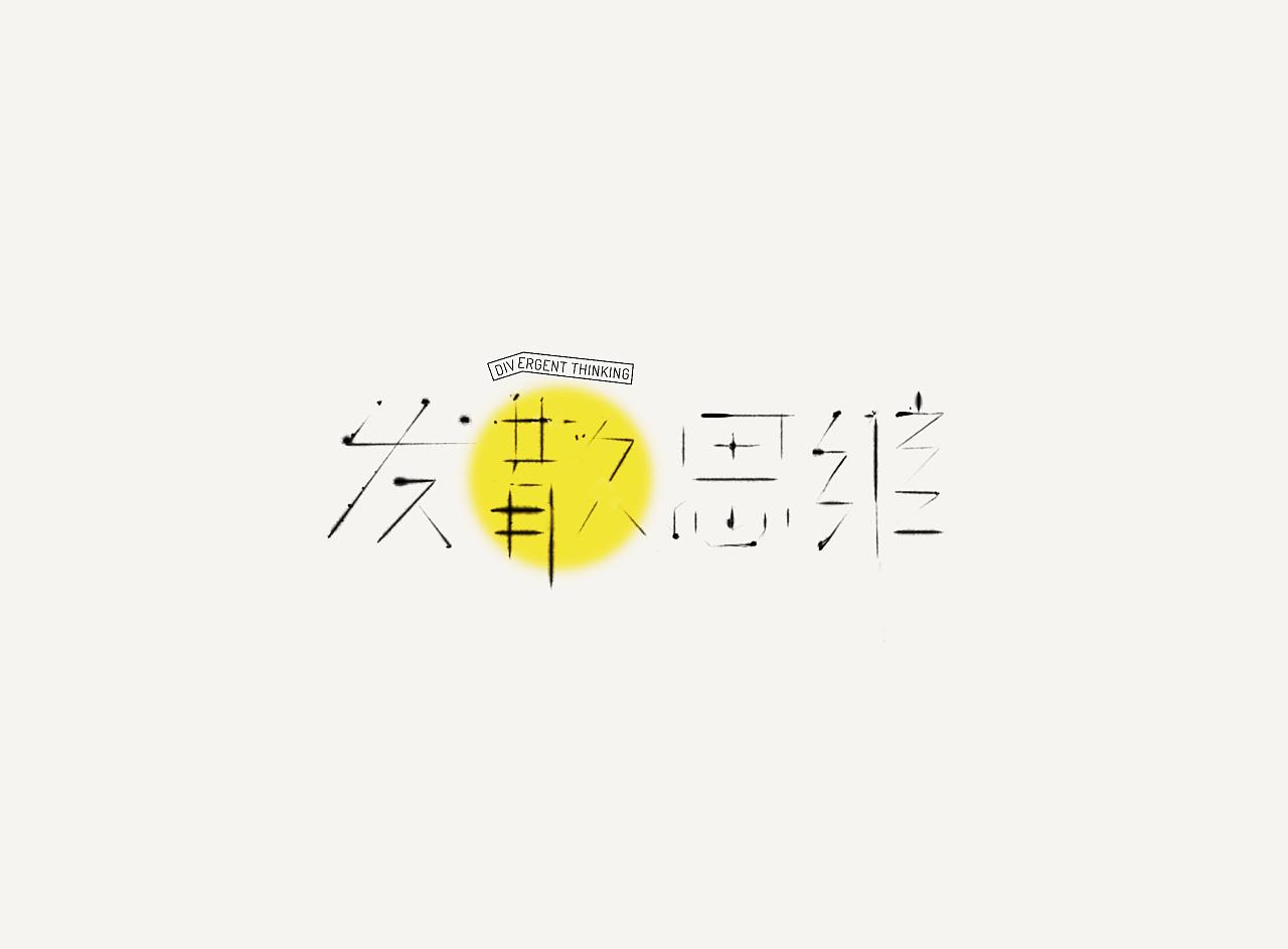 23P Creative Chinese font logo design scheme #.668