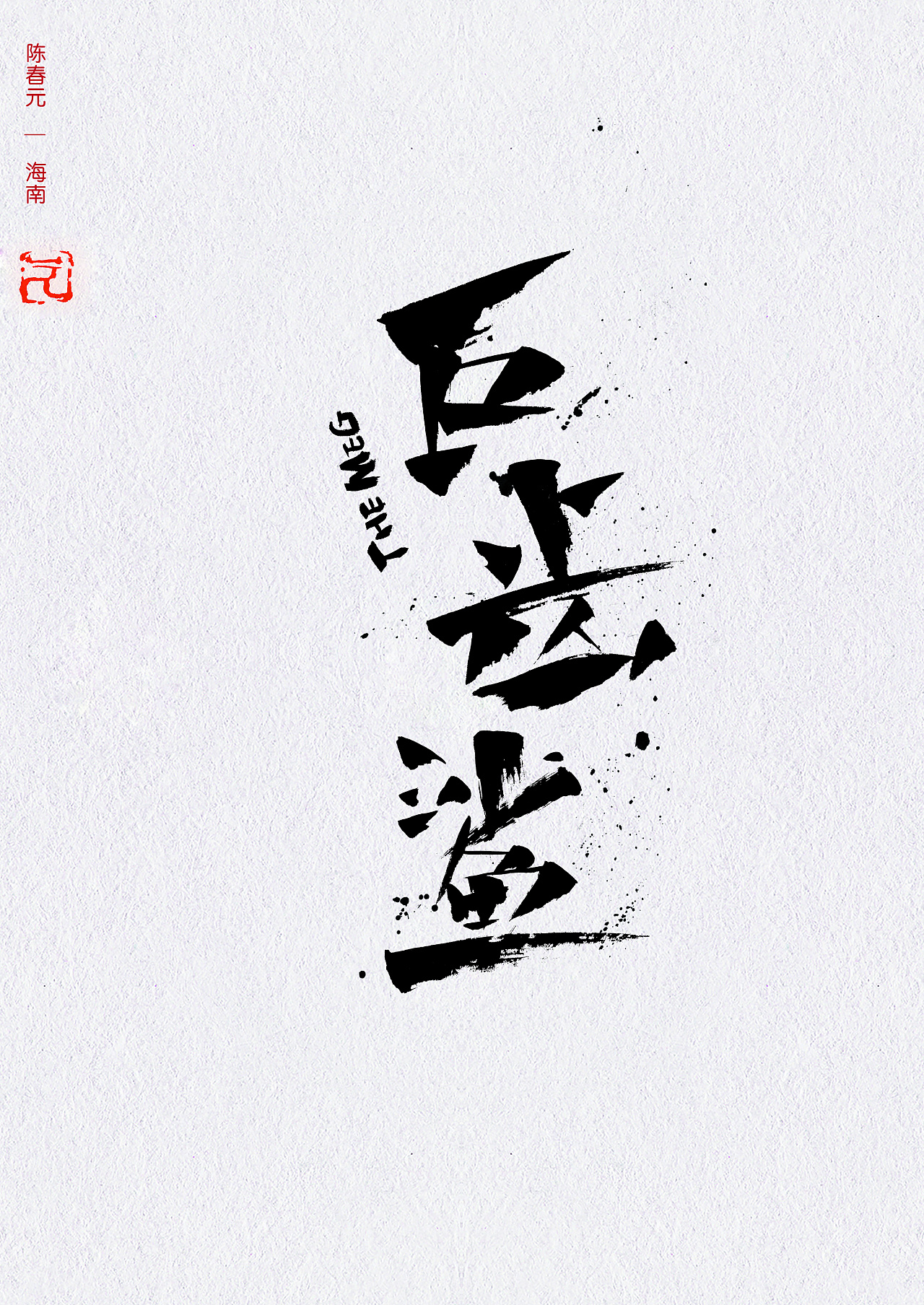 14P Chinese Poster Font Design