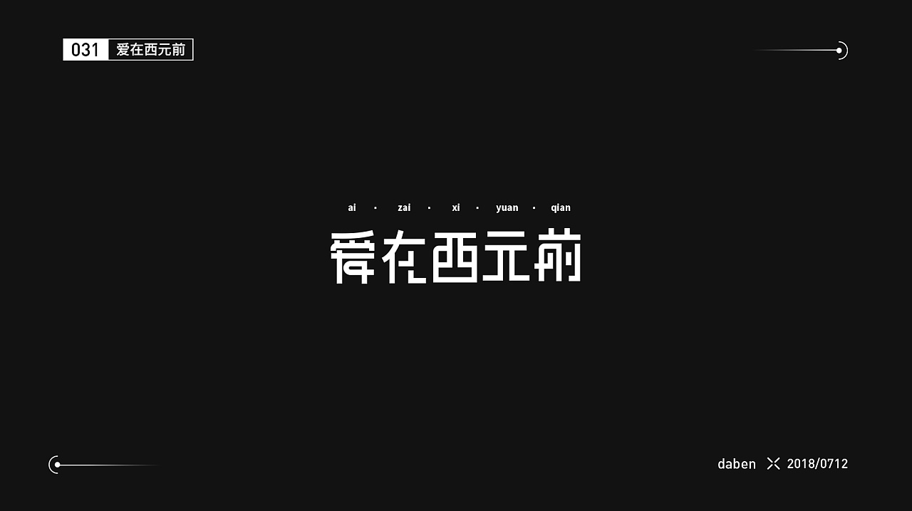 99P Chinese Jay Chou's Song Name Font Design