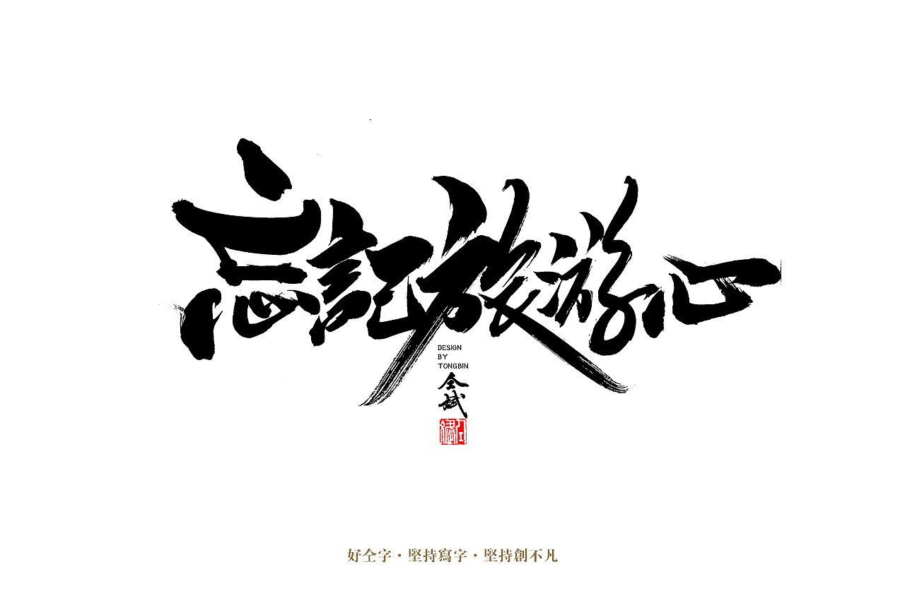 14P Chinese traditional calligraphy brush calligraphy font style appreciation #.616